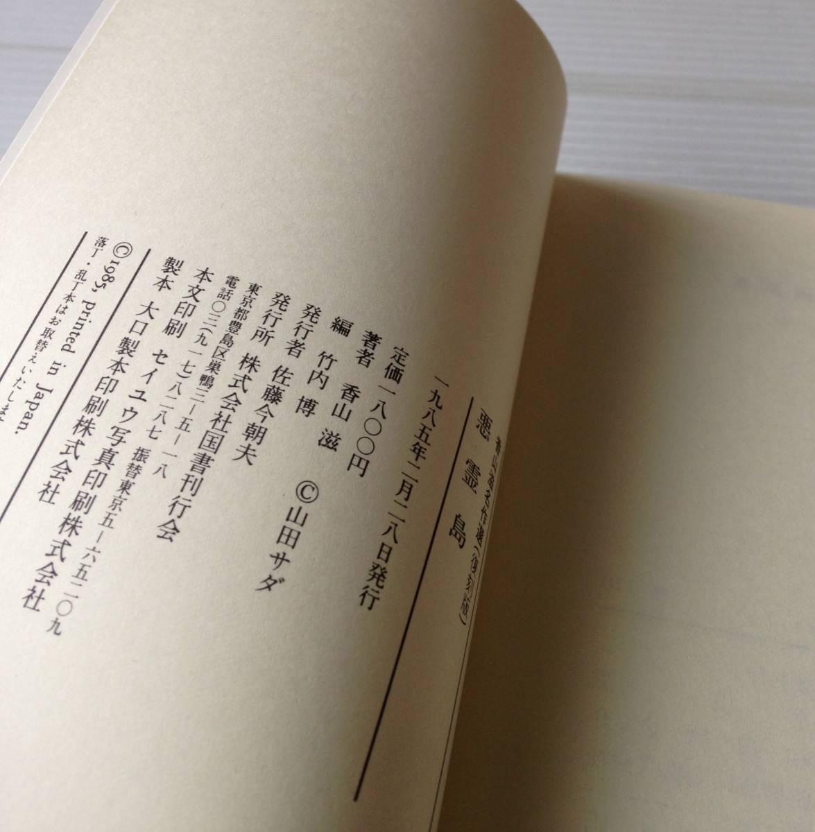 悪霊島<香山滋名作選 復刻> 香山滋 著 国書刊行会_画像5