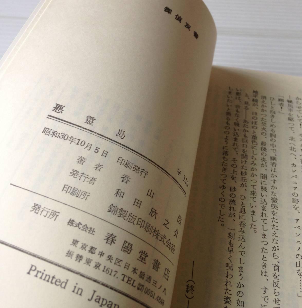 悪霊島<香山滋名作選 復刻> 香山滋 著 国書刊行会_画像4