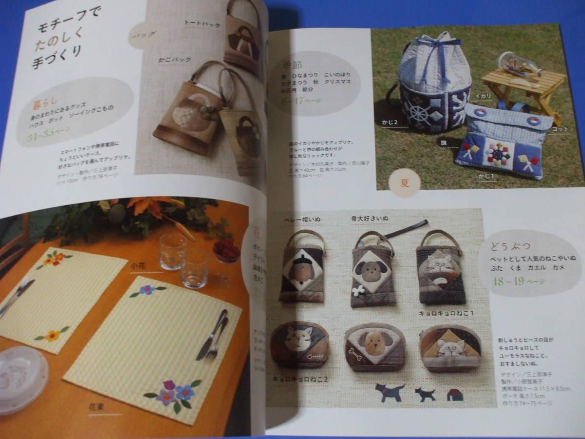 ★かわいいアップリケモチーフ200★