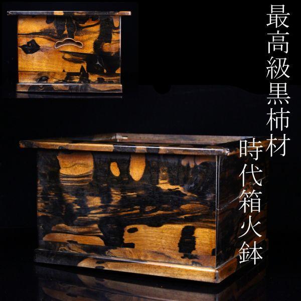 【櫻】最高級木材 黒柿 時代箱火鉢 樹齢150年以上 1万本に一本の希少材 [gn]01