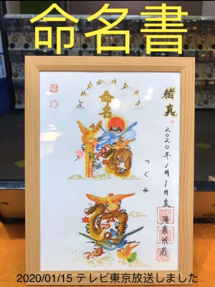 手書き命名書 額付 開運風水命名書 最初の贈り物最適 2020年1月15日東京テレビ放送しました 横浜中華街から 誕生日 贈り物最適 出産_テレビ東京 放送しました