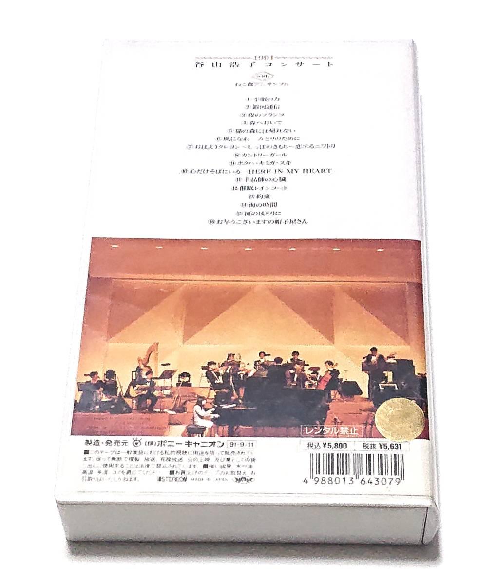 谷山浩子/VHS/ねこ森アンサンブル/レア/未DVD化_画像2