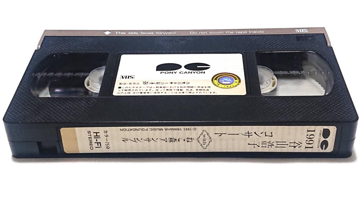 谷山浩子/VHS/ねこ森アンサンブル/レア/未DVD化_画像4