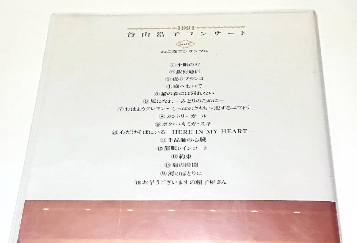 谷山浩子/VHS/ねこ森アンサンブル/レア/未DVD化_画像3