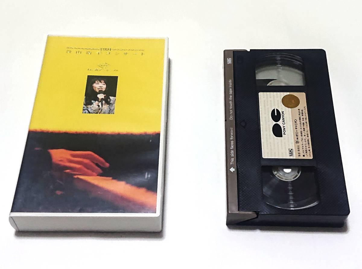 谷山浩子/VHS/ねこ森アンサンブル/レア/未DVD化_画像1