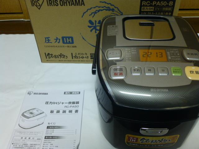 ★送料無料 未使用品 アイリスオーヤマ 圧力IH炊飯器 5.5合 圧力IH式 ブラック RC-PA50-B