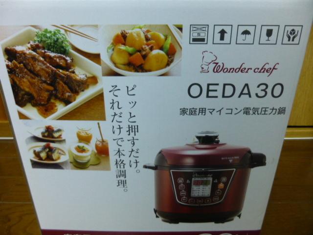 ★送料無料 新品未使用 ワンダーシェフ 家庭用マイコン電気圧力鍋 3L OEDA30