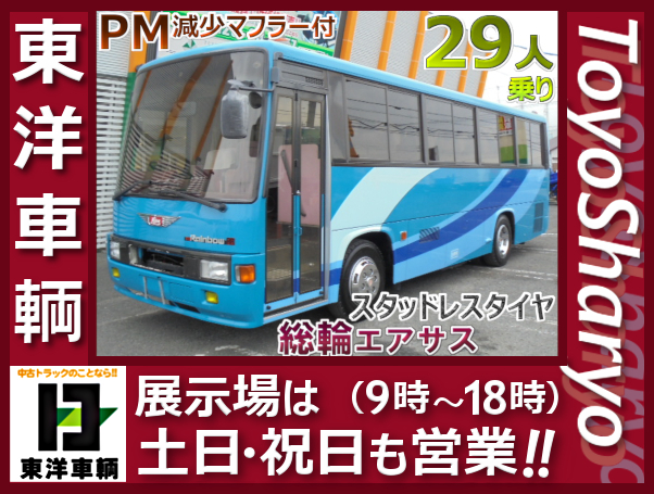 「[観光バス] H3 レインボー 29人乗り 総輪エアサス AC用別エンジン PM減少マフラー付」の画像1