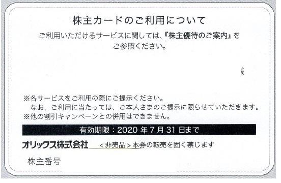 【即決】オリックス 株主優待券 10000円(野球観戦)+株主カード【送料無料】_画像4