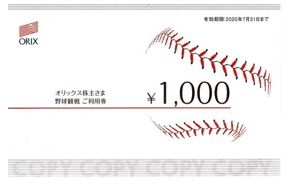 【即決】オリックス 株主優待券 10000円(野球観戦)+株主カード【送料無料】_画像1