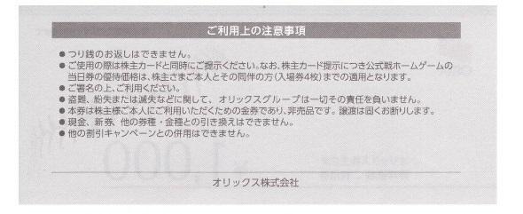【即決】オリックス 株主優待券 10000円(野球観戦)+株主カード【送料無料】_画像2