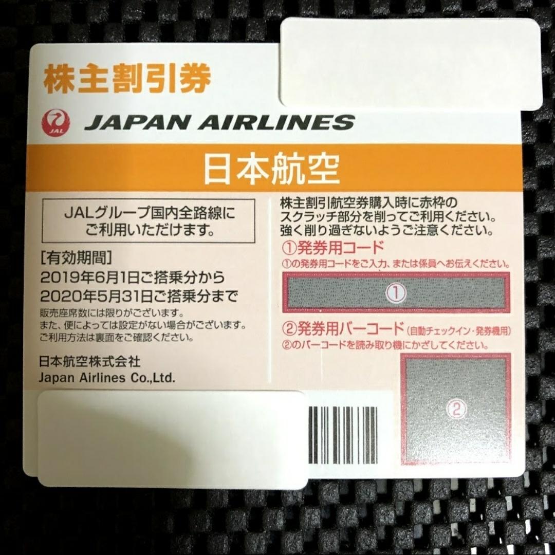 コード番号通知のみ可 日本航空 JAL 株主優待券 1名分 2019年6月1~2020年5月31日まで 飛行機 航空券 株主割引券 1枚_画像1