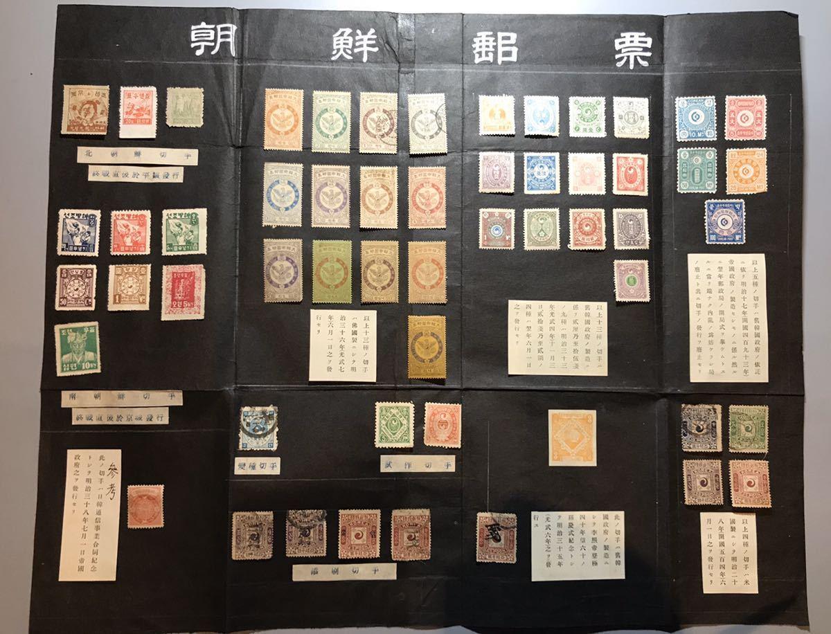 切手 韓國 朝鮮郵票