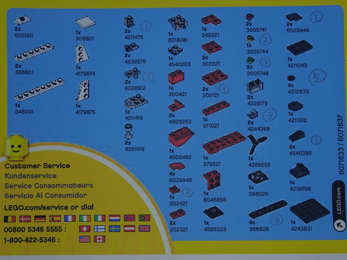 レゴ/LEGO クリエイター/Creater レッドサンダー 31013_画像2