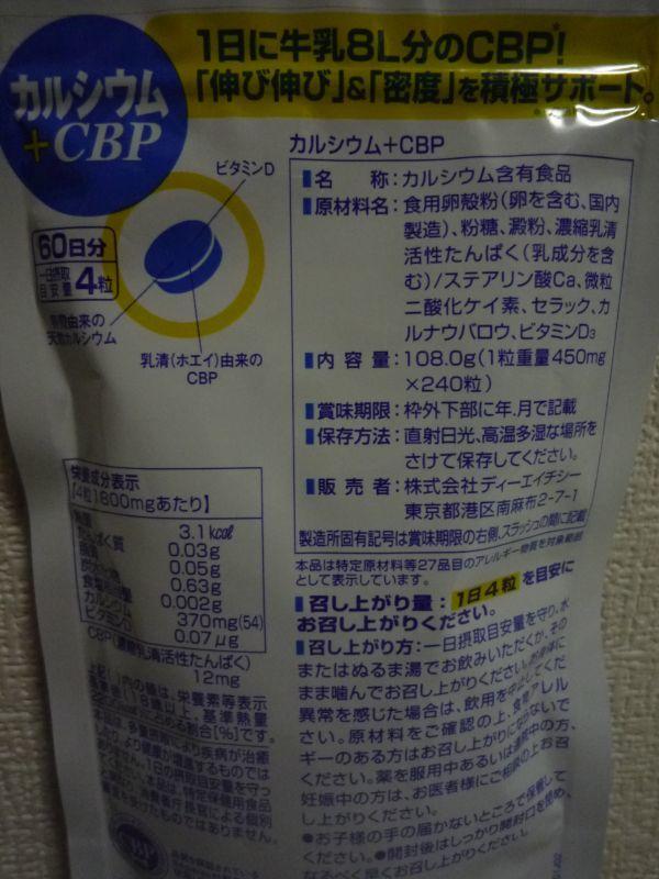 カルシウム+CBP 健康食品 ★ DHC ディーエイチシー ◆ 1個 240粒 60日分 サプリメント 栄養機能食品 タブレット_画像2