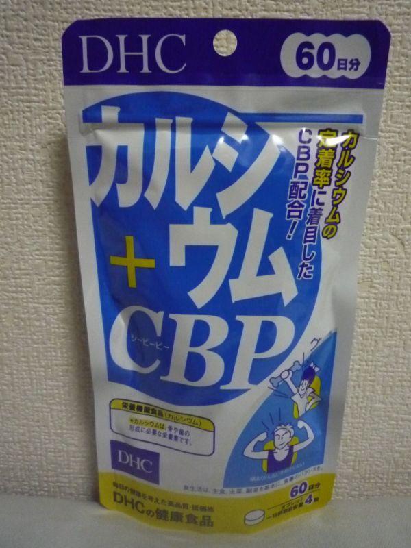 カルシウム+CBP 健康食品 ★ DHC ディーエイチシー ◆ 1個 240粒 60日分 サプリメント 栄養機能食品 タブレット_画像1