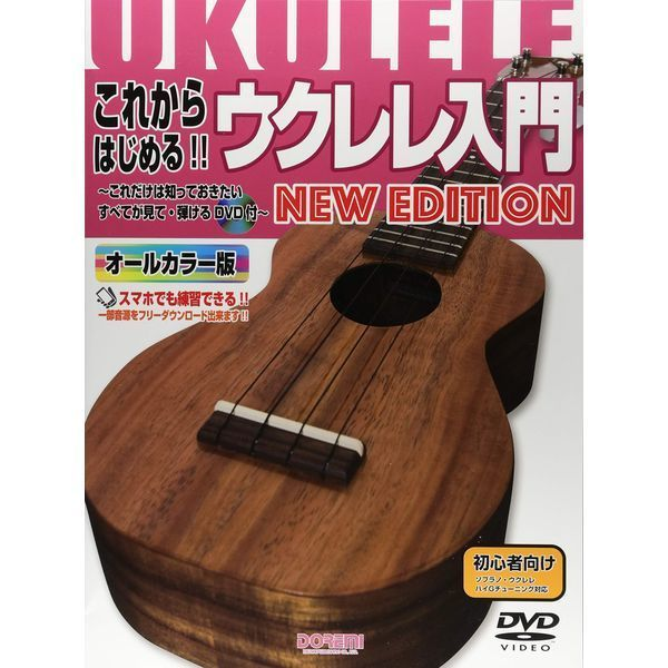 ★ Doremi Score Publishing company From now on !! Introduction to Ukulele New Edition with DVD ★ New mail service