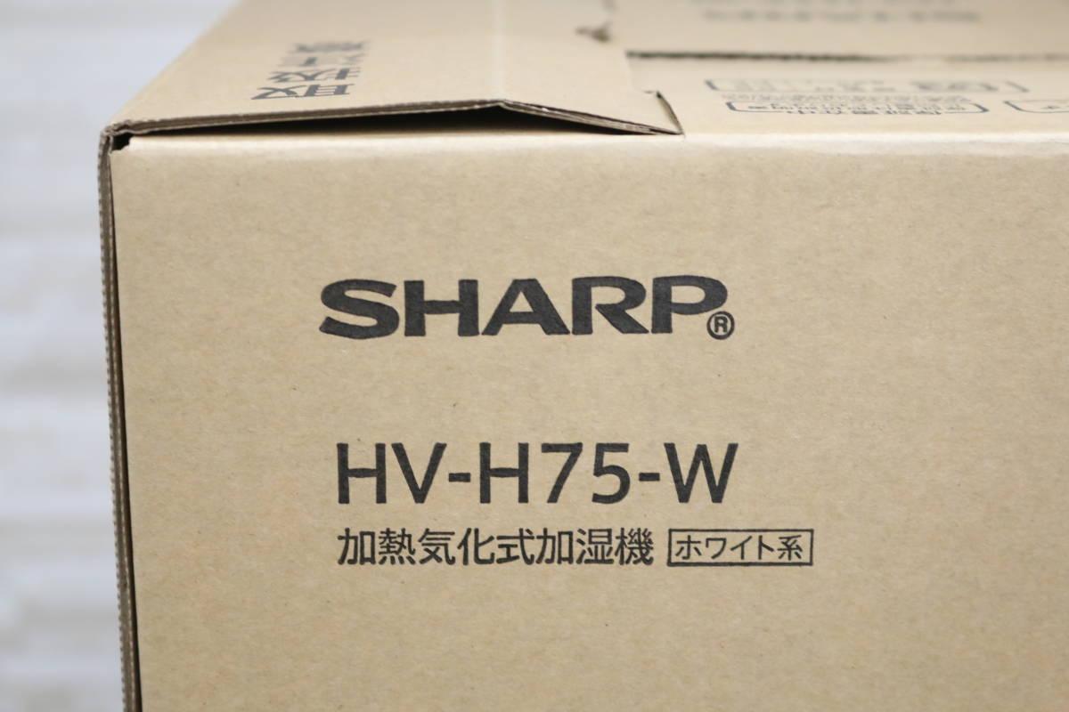 【1円~】【新品】 SHARP/シャープ HV-H75-W 加熱気化式 加湿機 プラズマクラスター搭載 ハイブリッド式 ホワイト_画像3