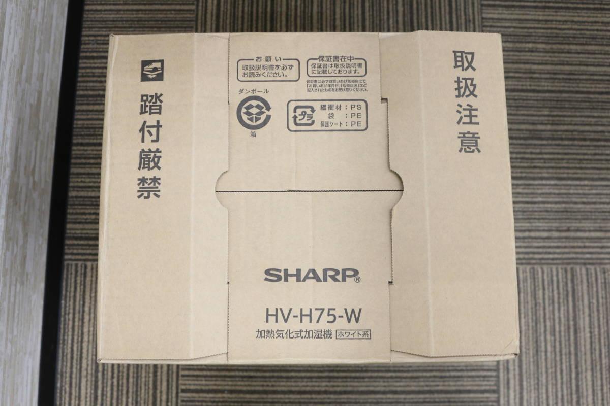 【1円~】【新品】 SHARP/シャープ HV-H75-W 加熱気化式 加湿機 プラズマクラスター搭載 ハイブリッド式 ホワイト_画像4
