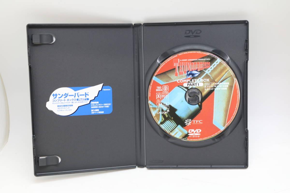 【1円~】【美品】【動作品】 サンダーバード コンプリートボックス PART1 PART2 DVD セット_画像3