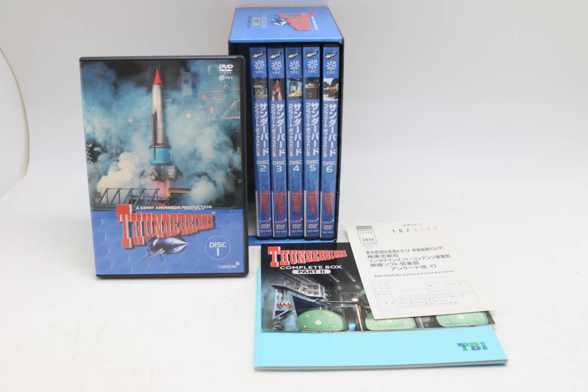 【1円~】【美品】【動作品】 サンダーバード コンプリートボックス PART1 PART2 DVD セット_画像2