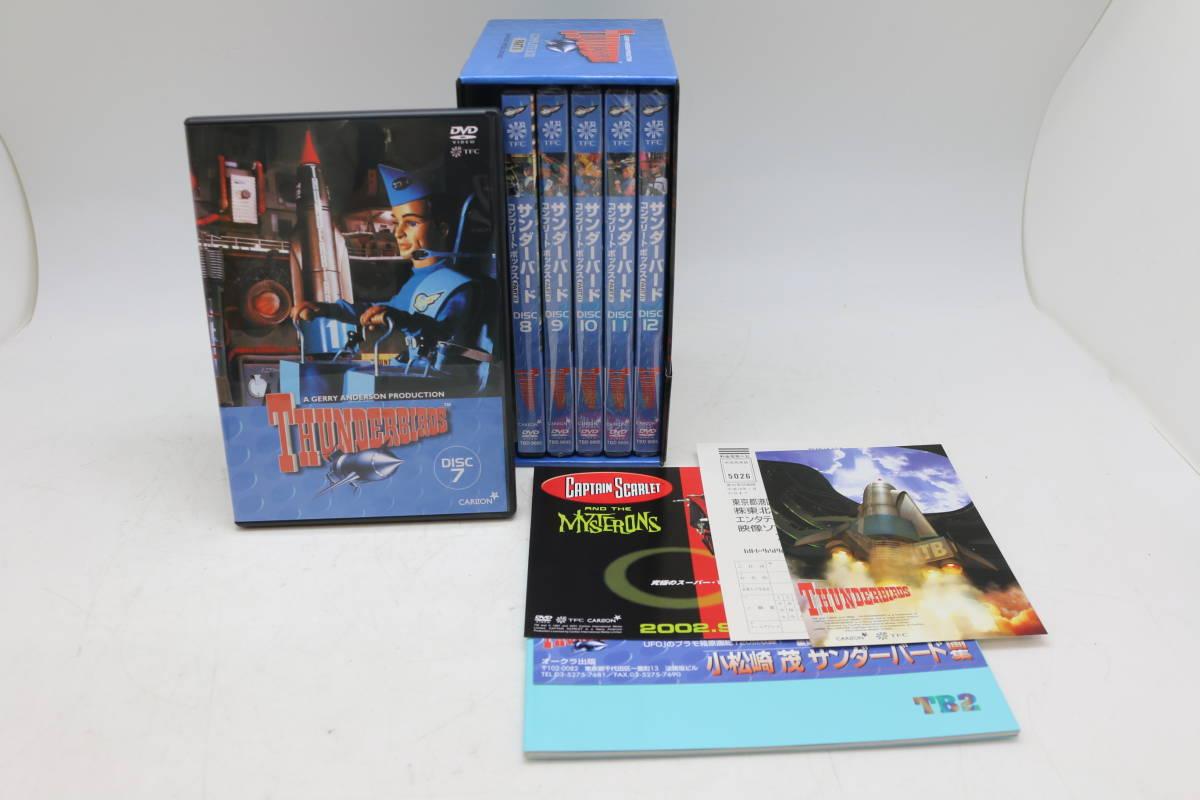 【1円~】【美品】【動作品】 サンダーバード コンプリートボックス PART1 PART2 DVD セット_画像4