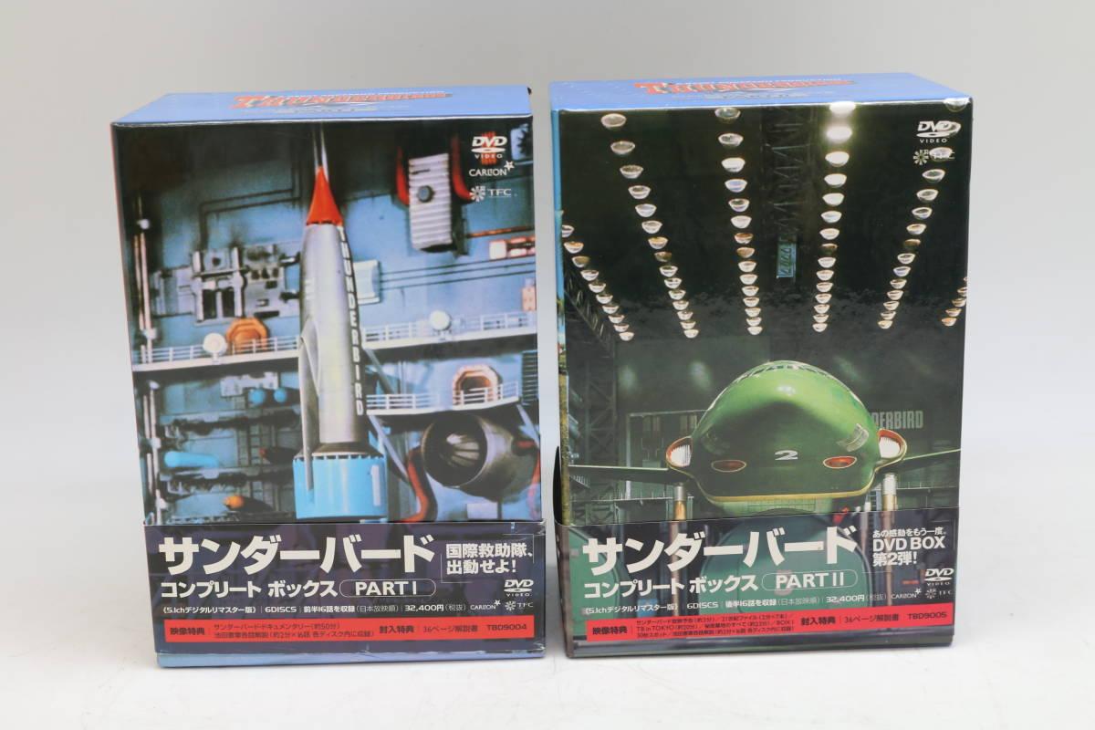 【1円~】【美品】【動作品】 サンダーバード コンプリートボックス PART1 PART2 DVD セット