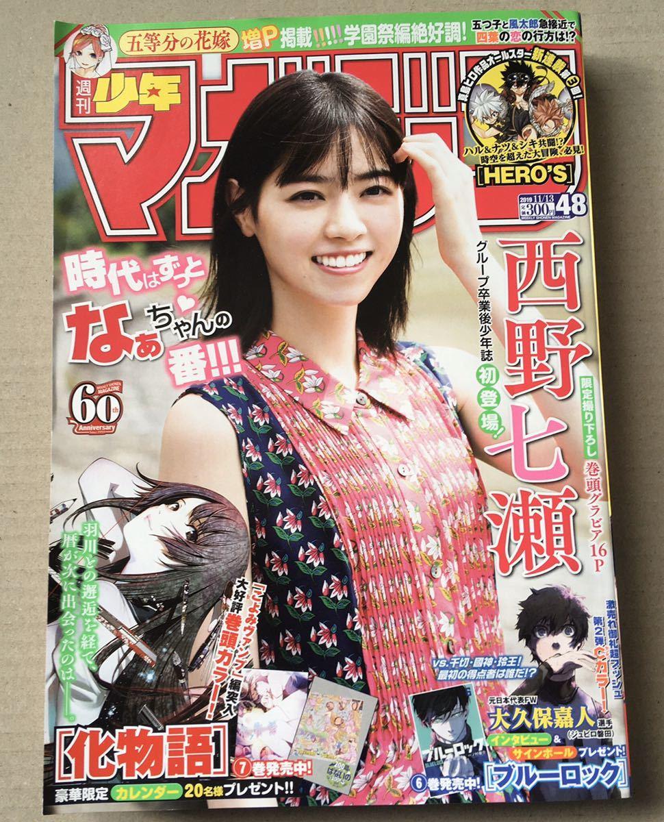 週刊少年マガジン 2019年48号中古本 西野七瀬 巻頭グラビア16P_画像1