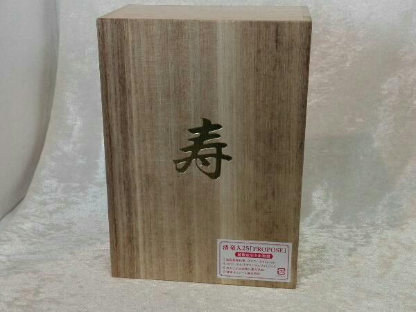 CD 清竜人25 / PROPOSE(超限定引き出物盤)(DVD+Blu-ray付)