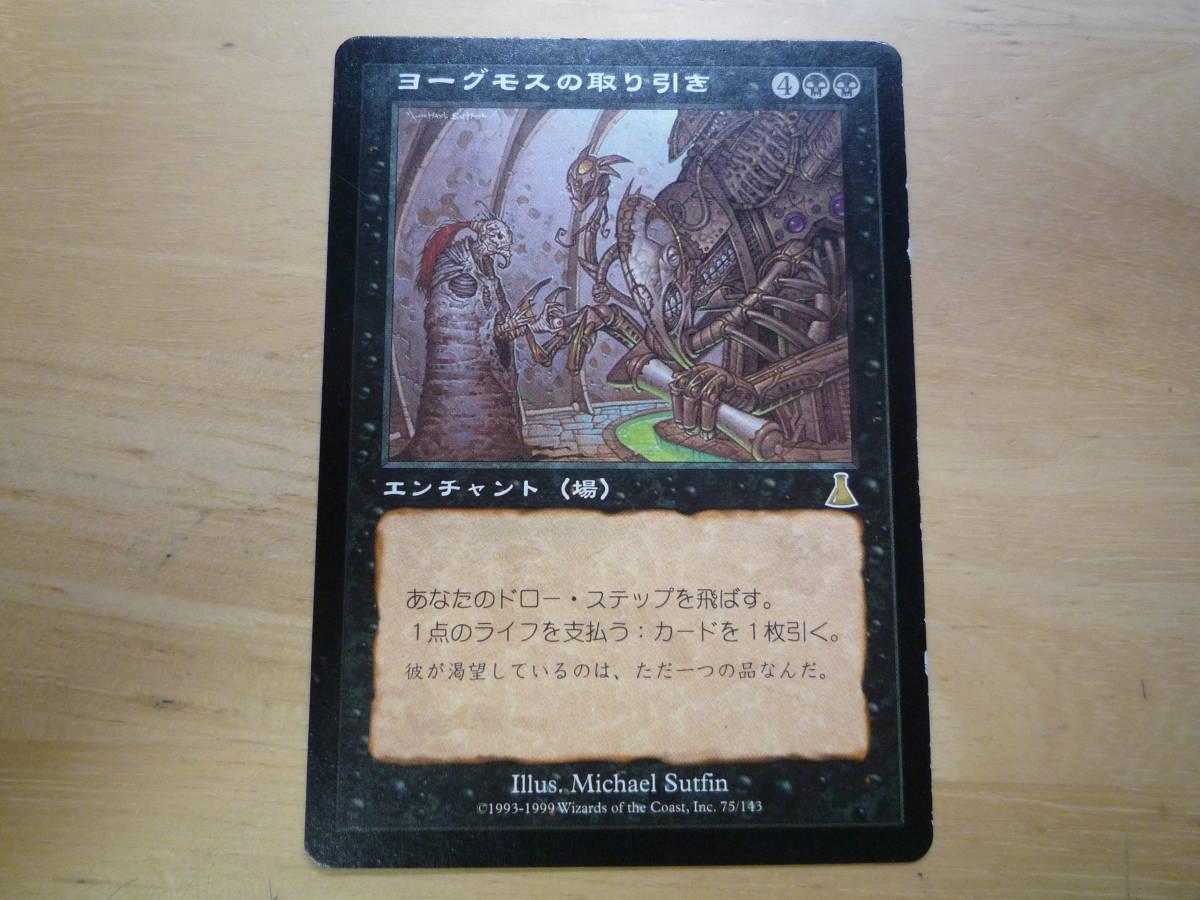 MTG UDS ヨーグモスの取り引き/Yawgmoth's Bargain 日本語 1枚_画像1