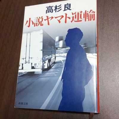 「小説ヤマト運輸」高杉良