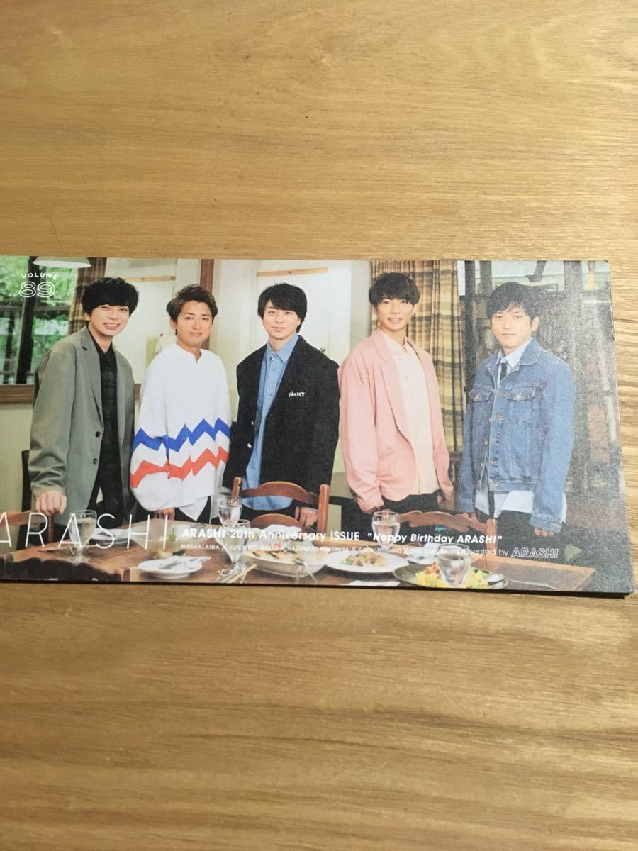 嵐ファンクラブ会報 No.89