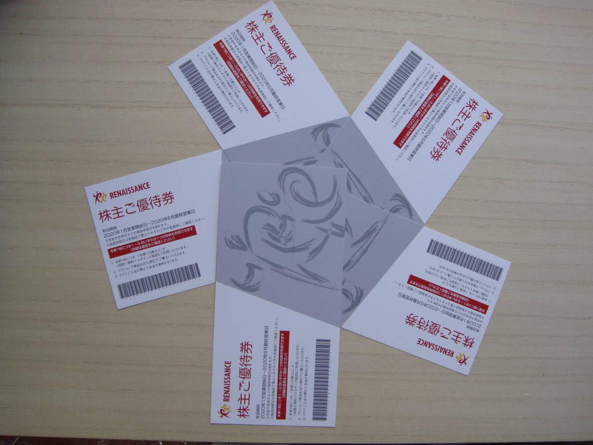 ルネサンス 株主優待券 5枚 その22 (有効期限2020年6月) 送料込み_画像1