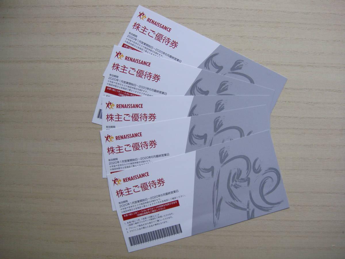 ルネサンス 株主優待券 5枚 その22 (有効期限2020年6月) 送料込み_画像2