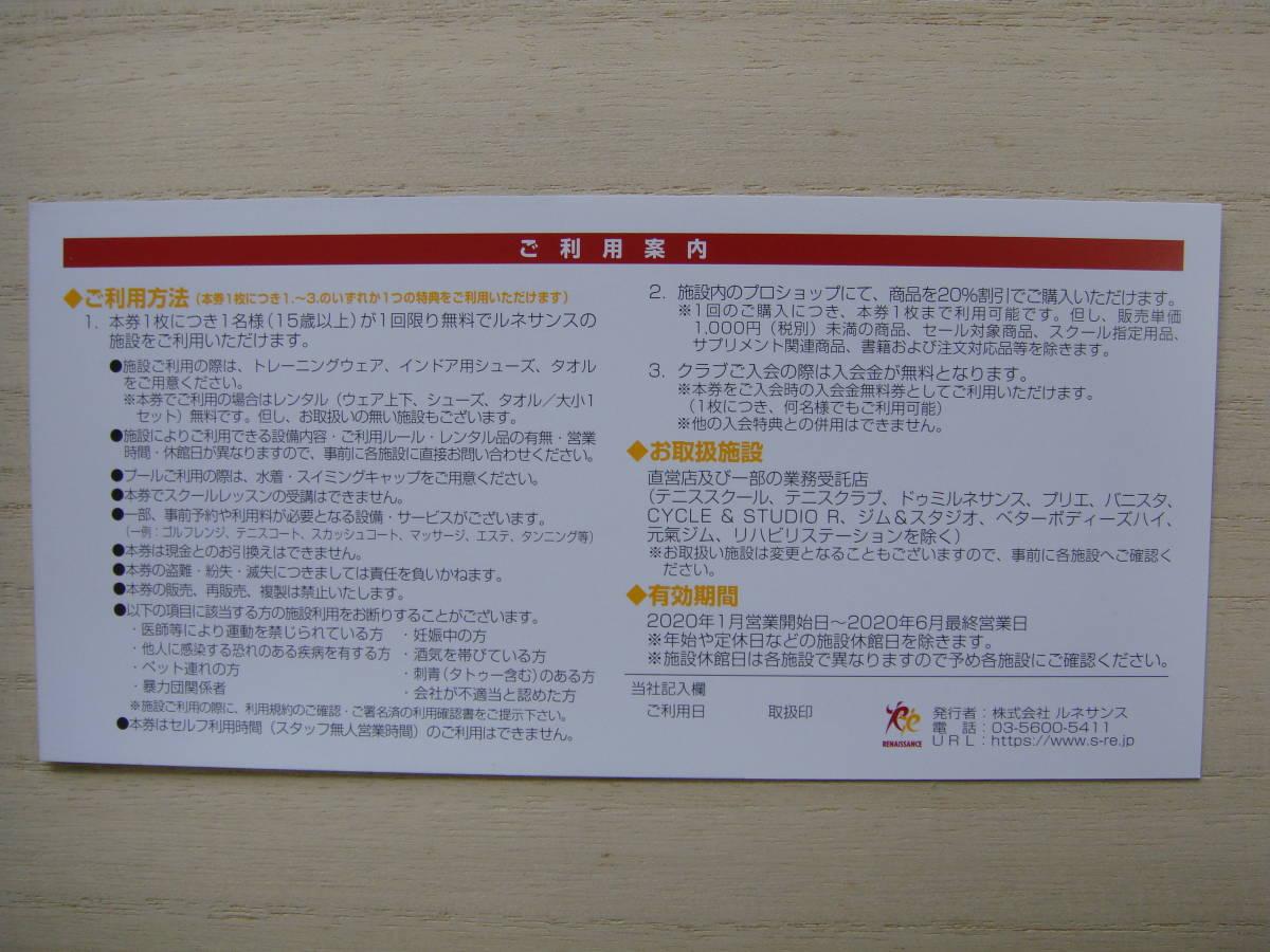 ルネサンス 株主優待券 5枚 その22 (有効期限2020年6月) 送料込み_画像3