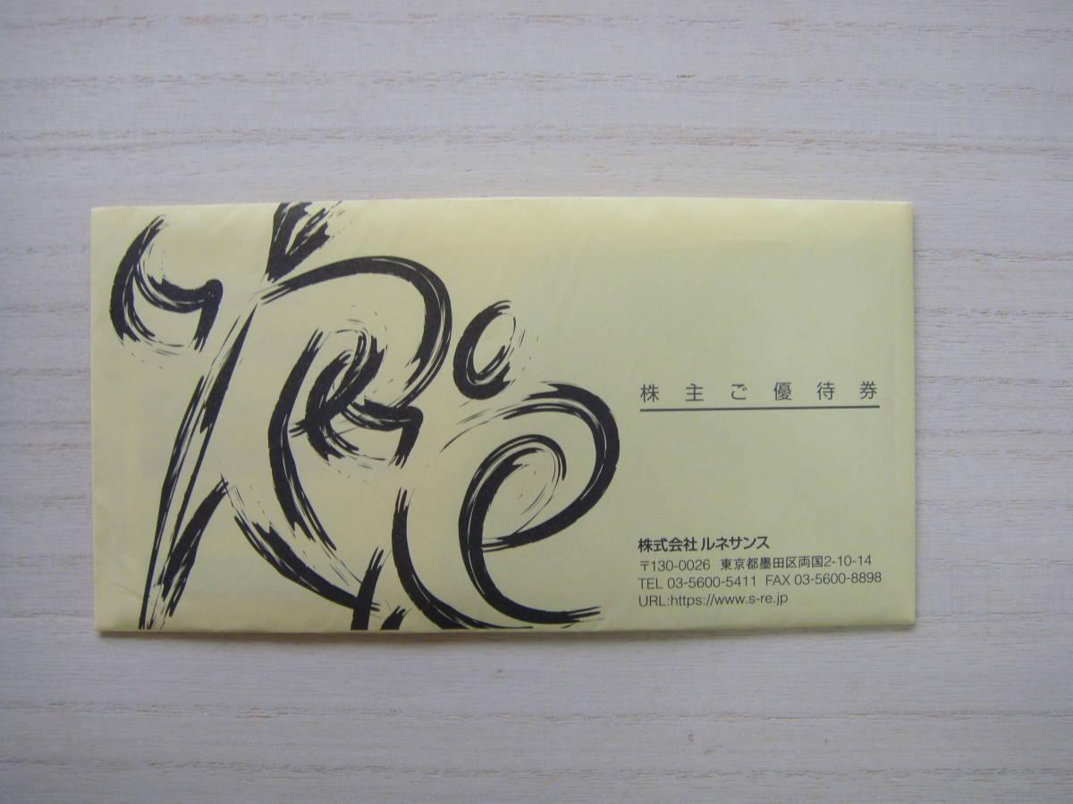 ルネサンス 株主優待券 5枚 その22 (有効期限2020年6月) 送料込み_画像4