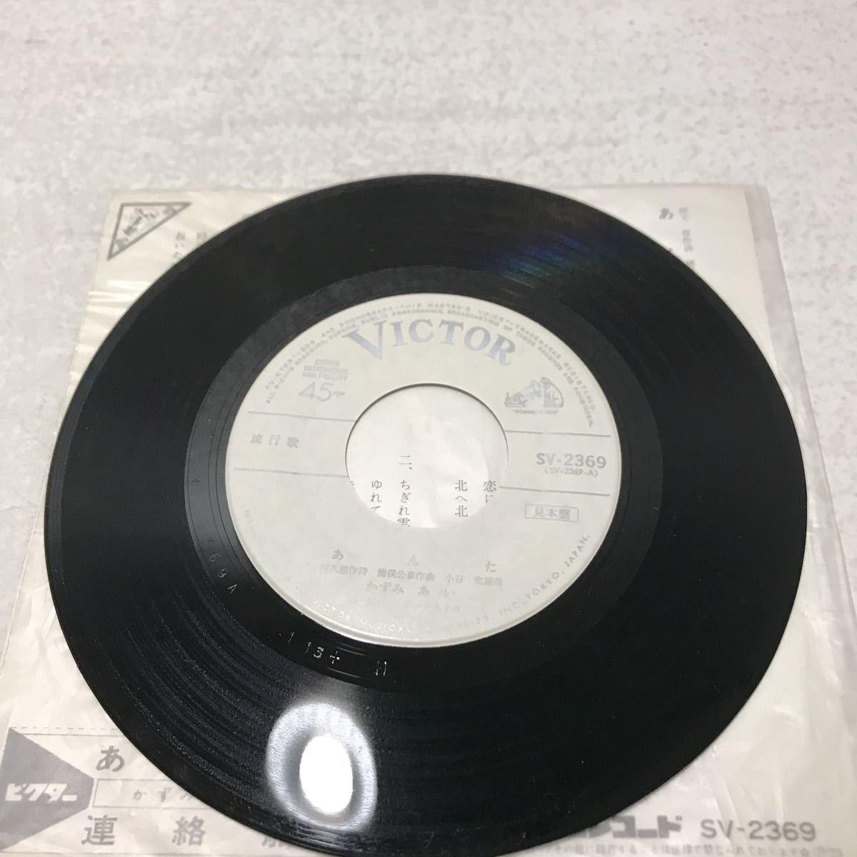 200127▲C11▲ EP 7インチレコード かずみあい あんた/連絡船 見本盤 和モノ 昭和歌謡_画像3