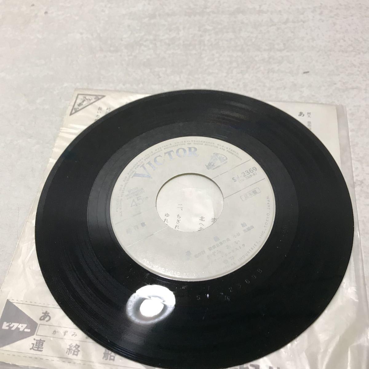 200127▲C11▲ EP 7インチレコード かずみあい あんた/連絡船 見本盤 和モノ 昭和歌謡_画像4