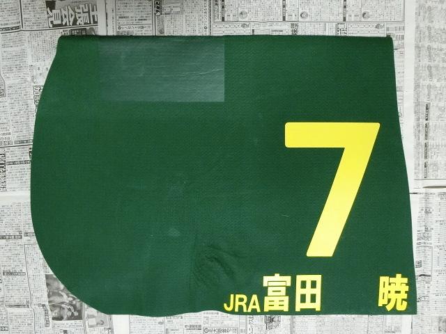 ★ヤングジョッキー 富田暁騎手 実使用ゼッケン★