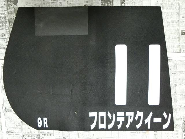 ★フロンテアクイーン 菜の花賞 蛯名正義騎手 実使用ゼッケン★