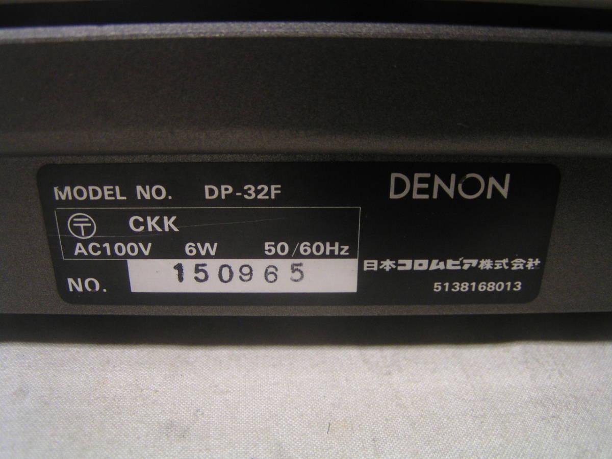 デノン DENON DP-32F ターンテーブル レコードプレーヤー (修理 ジャンク品) _画像10