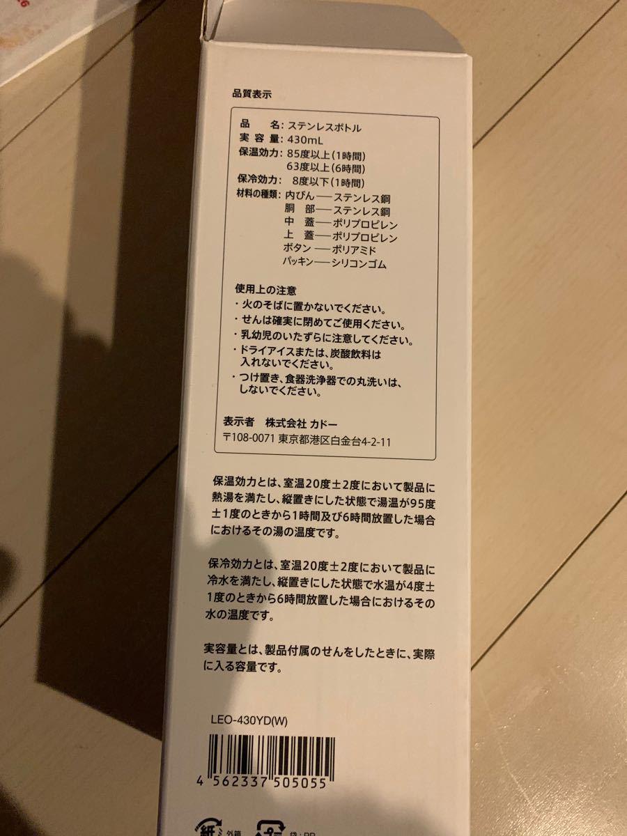 新品未使用 ステンレスボトル 430ml