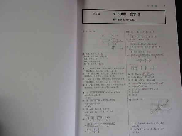 数 研 出版 数学 iii 教科書 答え