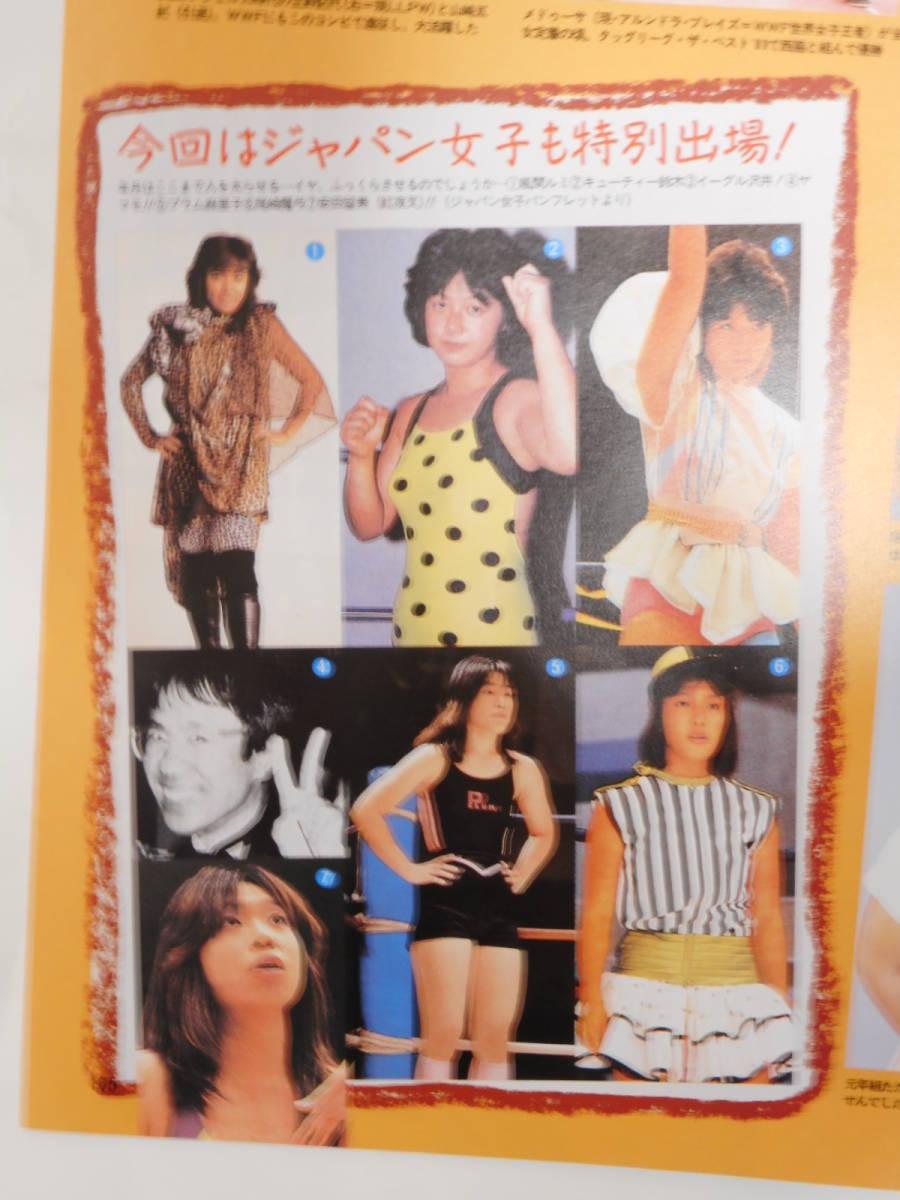 ヤフオク! - 女子プロレスSUPER BOOK2 JWPコスプレ・ワールド