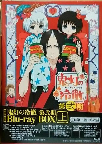 BD鬼灯の冷徹 テレビアニメ第弐期 Blu-ray BOX 上巻 初回限定 新品未開封