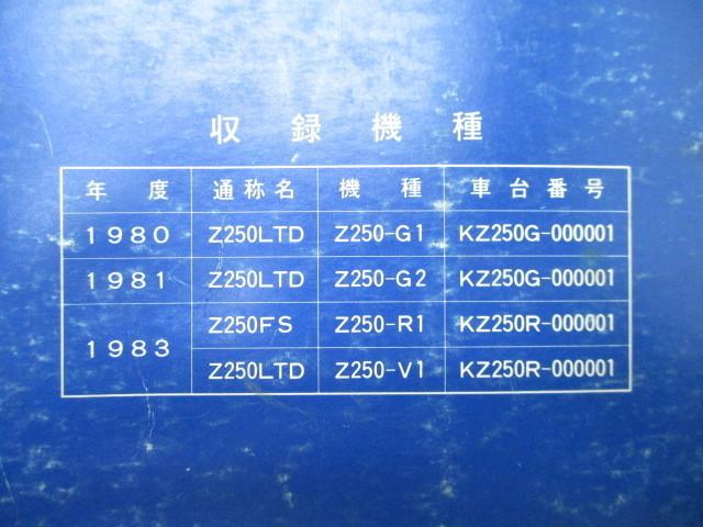 中古 カワサキ 正規 バイク 整備書 Z250FS Z250LTD サービスマニュアル 正規 2版 Z250-G1 Z250-G2 Z250-R1 Z250-V1 配線図有り_画像3