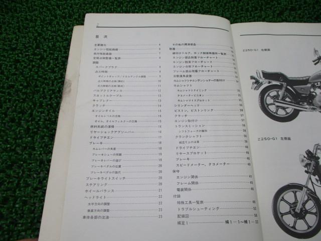 中古 カワサキ 正規 バイク 整備書 Z250FS Z250LTD サービスマニュアル 正規 2版 Z250-G1 Z250-G2 Z250-R1 Z250-V1 配線図有り_Z250FS/Z250LTD
