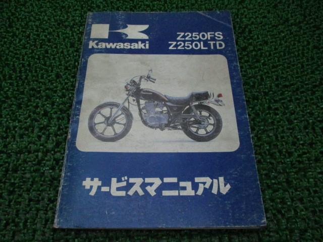 中古 カワサキ 正規 バイク 整備書 Z250FS Z250LTD サービスマニュアル 正規 2版 Z250-G1 Z250-G2 Z250-R1 Z250-V1 配線図有り_お届け商品は写真に写っている物で全てです
