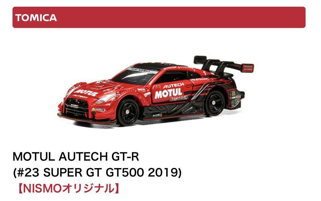★1円スタート★ モチュール オーテックGT-R R35 スーパーGT GT500 2019 MOTUL AUTECH トミカ ニスモフェスティバル限定 モーターショー