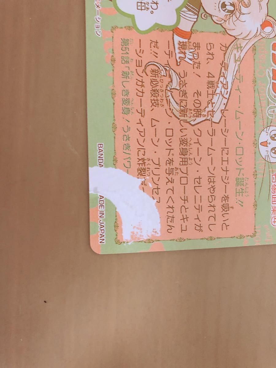セーラームーン カードダス カード 4枚セット